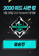 LoL e스포츠_2020미드시즌컵 결승전(Screen X) 포스터