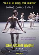 파리 오페라 발레단 포스터