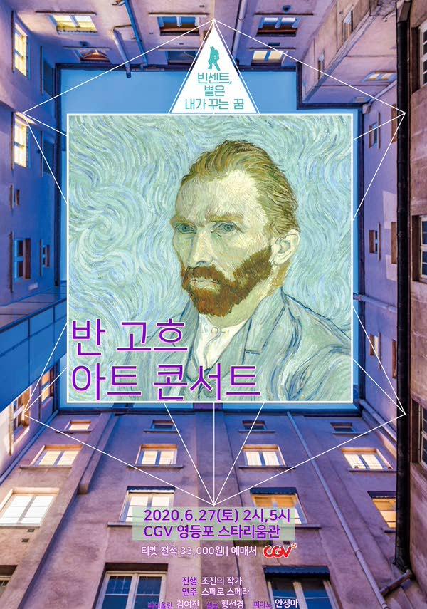 [아트콘서트]반 고흐 포스터 새창