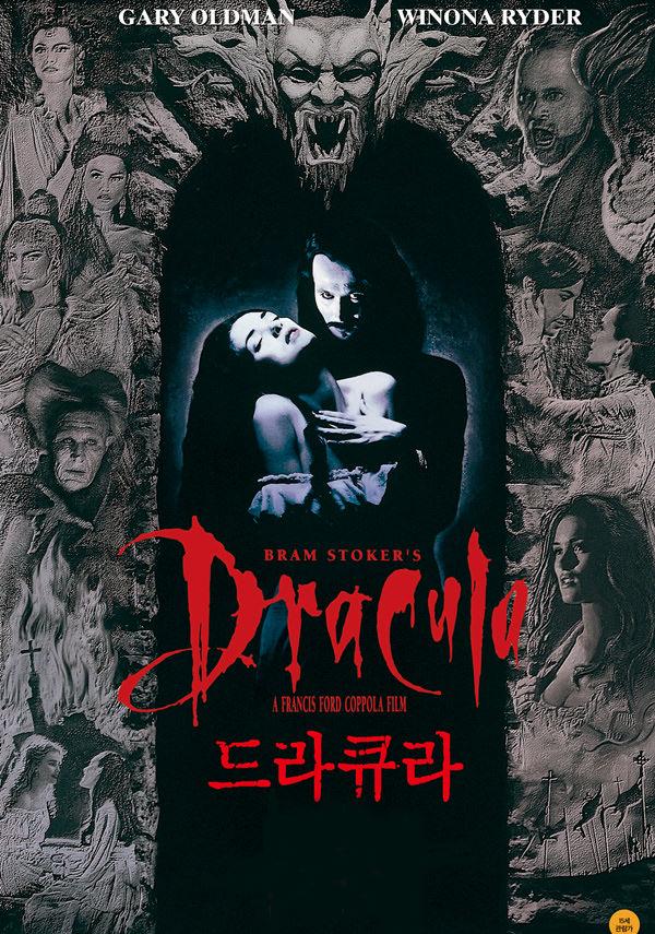 드라큐라 포스터