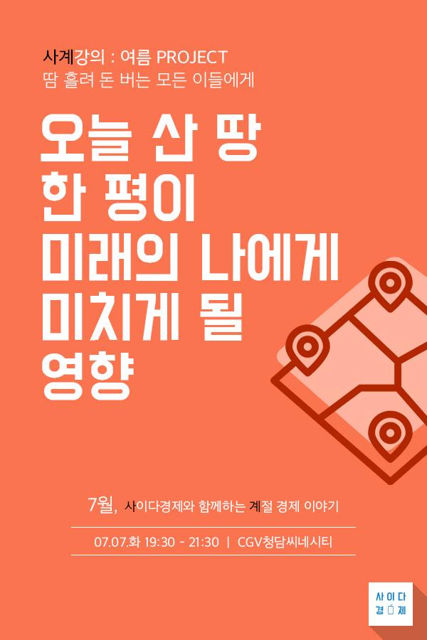 [사이다경제_사계강의(여름)]오늘 산 땅 한 평이 미래의 나에게 미치게 될 영향