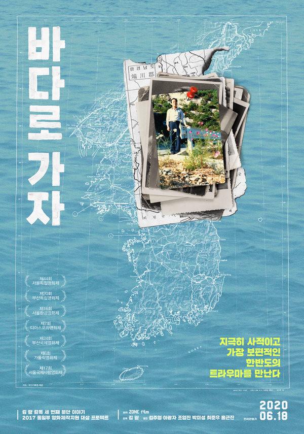 바다로 가자 포스터