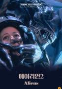 에이리언 2 포스터