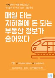 [<!HS>사이<!HE>다경제_사계강의(여름)]매일 타는 지하철에 돈 되는 부동산 정보가 숨어있다 포스터
