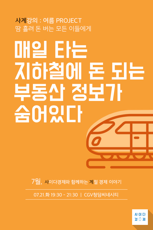 [사이다경제_사계강의(여름)]매일 타는 지하철에 돈 되는 부동산 정보가 숨어있다