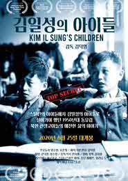 김일성의 <!HS>아이<!HE>들 포스터