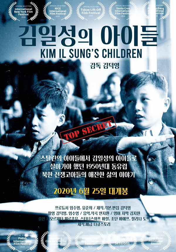김일성의 아이들 포스터