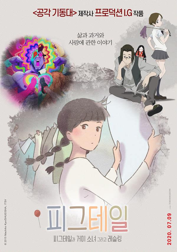 피그테일-피그테일과 거미소녀 그리고 레슬링 포스터 새창