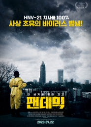 <!HS>팬데믹<!HE> 포스터