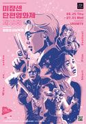 MSFF2020 4만번의 구타 2 포스터