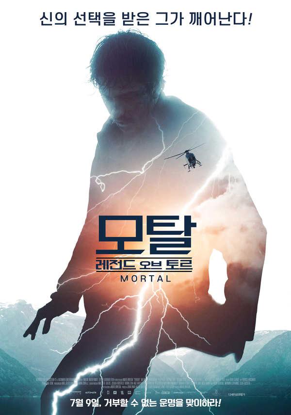 모탈-레전드 오브 토르 포스터 새창