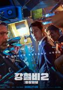 강철비2-정상회담 포스터