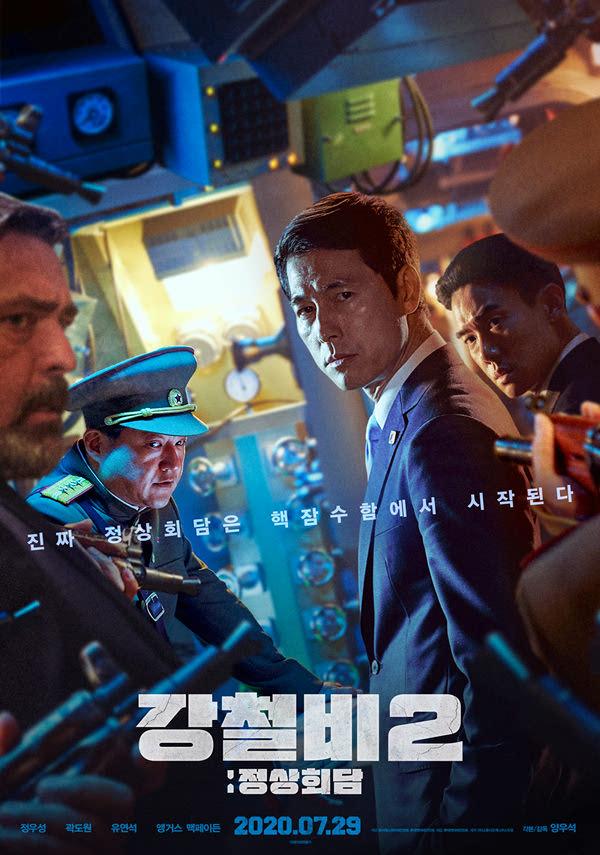 강철비2-정상회담 포스터 새창