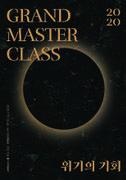 GRAND MASTER CLASS 2020 포스터