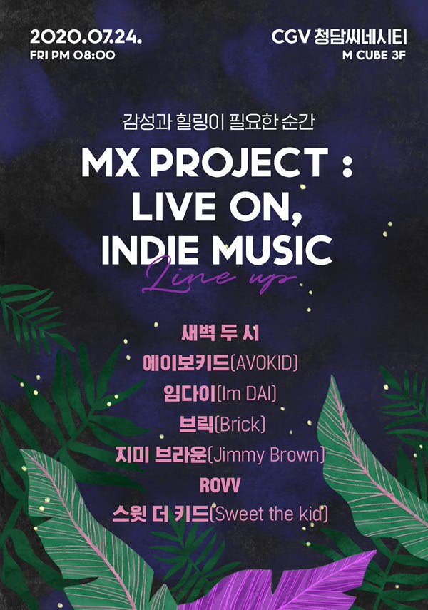 [MX프로젝트]LIVE ON, INDIE MUSIC