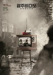 광주비디오-사라진 4시간 포스터