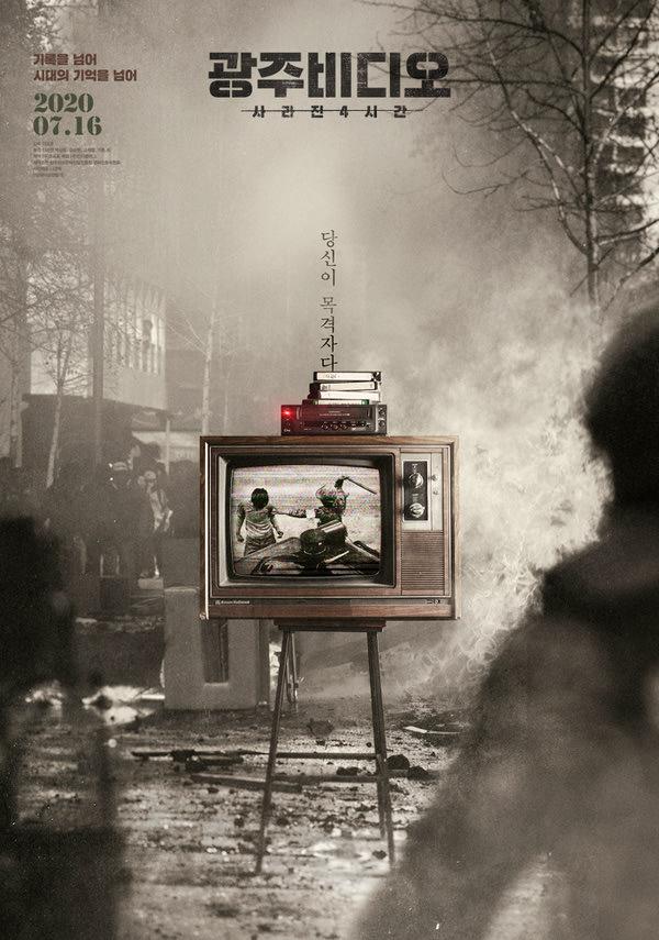 광주비디오-사라진 4시간 포스터 새창