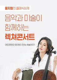 [윤지원xCGV] 렉쳐콘서트 <!HS>클래식<!HE>하게 포스터