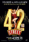 (월간뮤지컬)브로드웨이 42번가 포스터
