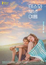 테스와 보낸 여름 포스터