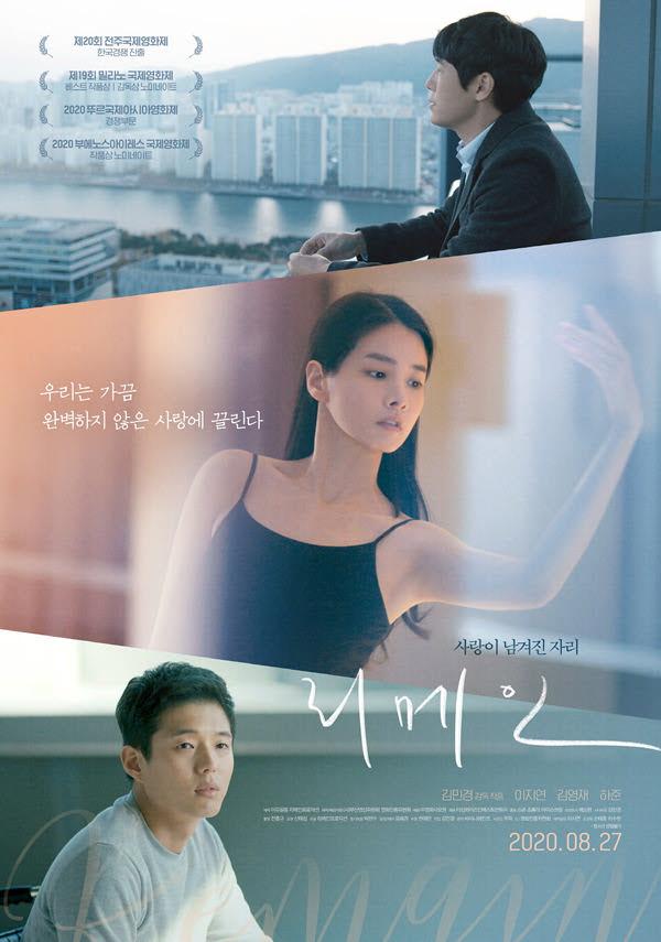리메인 포스터 새창