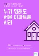[사이다경제_사계강의(여름)]누가 뭐래도 서울 아파트를 사라 포스터