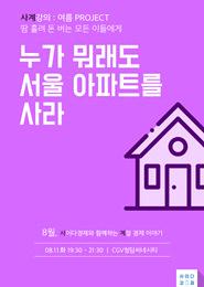 [<!HS>사이<!HE>다경제_사계강의(여름)]누가 뭐래도 서울 아파트를 사라 포스터