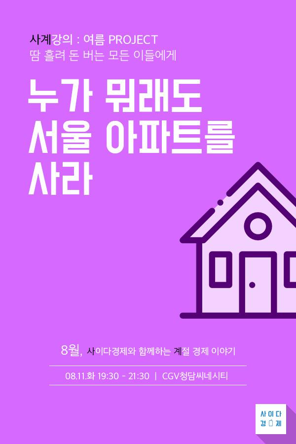 [사이다경제_사계강의(여름)]누가 뭐래도 서울 아파트를 사라