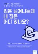 [사이다경제_사계강의(여름)]집은 넘쳐나는데 내 집은 어디 있나요 포스터