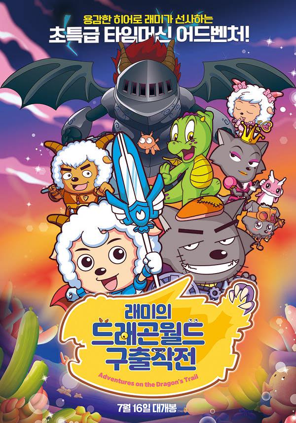 래미의 드래곤월드 구출작전 포스터 새창
