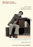 (김신의 디자인 인문학)서체는 어떻게 우리의 의식에 영향을 미치나 포스터