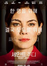 세인트 <!HS>주디<!HE> 포스터