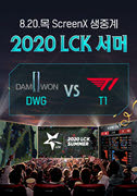 LoL e스포츠 LCK서머 DWG vs T1(Screen X) 포스터