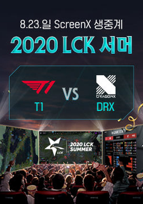 LoL e스포츠 LCK서머 T1 vs DRX(Screen X) 포스터