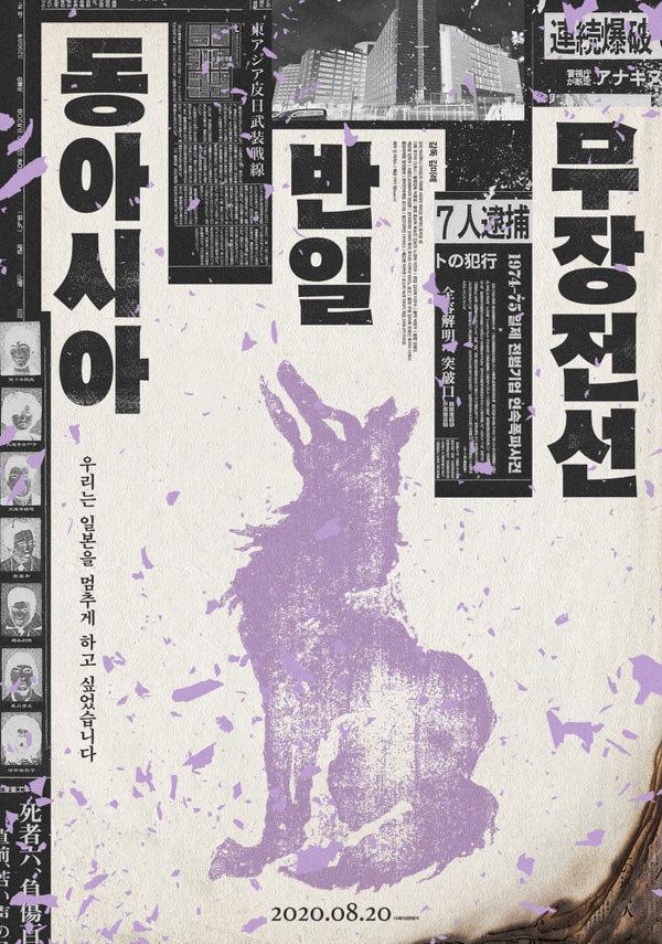 동아시아반일무장전선 포스터