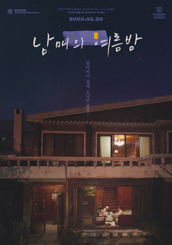 남매의 여름밤 포스터