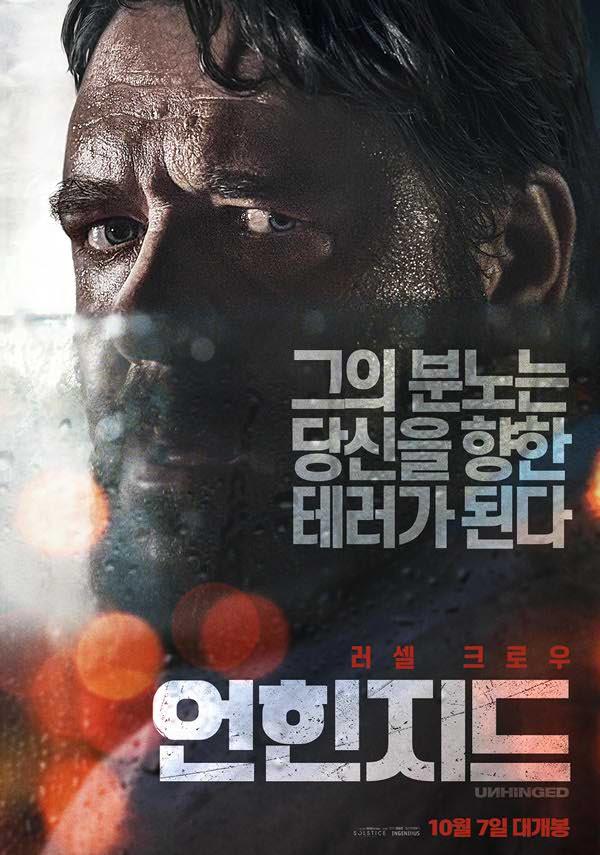 언힌지드 포스터 새창
