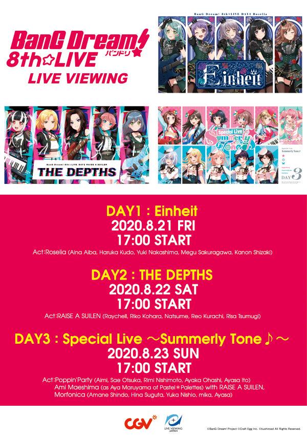 (라이브뷰잉)BanG Dream! 8th☆LIVE- Natsu no Yagai 3DAYS LIVE VIEWING (Day2. RAISE A SUILEN) 포스터 새창