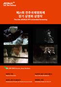 퀘이 형제 - 프로그램 1(제21회 전주국제영화제) 포스터