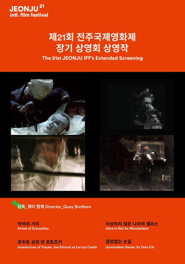 퀘이 형제 - 프로그램 1(제21회 전주국제영화제) 포스터 새창