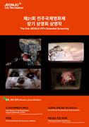 퀘이 형제 - 프로그램 5(제21회 전주국제영화제) 포스터