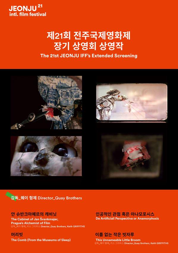 퀘이 형제 - 프로그램 5(제21회 전주국제영화제) 포스터 새창