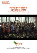 보라보라(제21회 전주국제영화제) 포스터