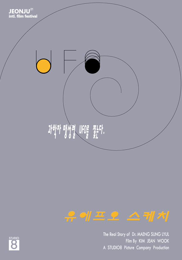 UFO 스케치(제21회 전주국제영화제) 포스터 새창