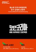KBS 콜렉숀 프로그램1(제21회 전주국제영화제) 포스터