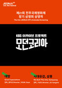 KBS 콜렉숀 프로그램2(제21회 전주국제영화제) 포스터
