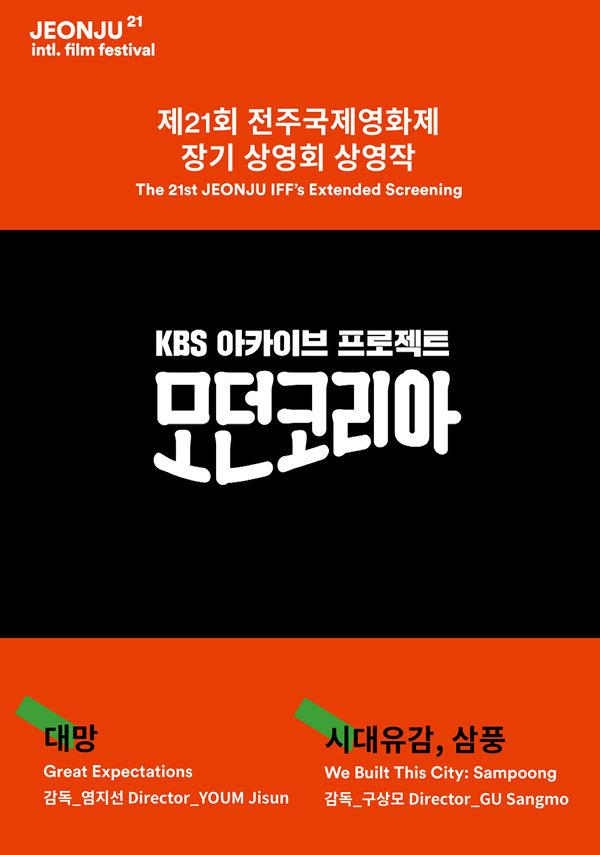 KBS 콜렉숀 프로그램2(제21회 전주국제영화제) 포스터 새창
