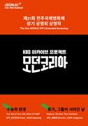 KBS 콜렉숀 프로그램3(제21회 전주국제영화제) 포스터