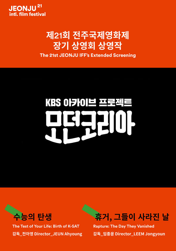 KBS 콜렉숀 프로그램3(제21회 전주국제영화제) 포스터 새창