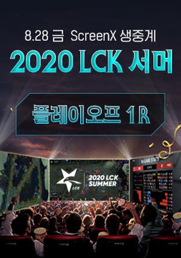 LoL e스포츠 LCK서머 플레이오프1R(Screen X) 포스터